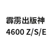 霹靂出版神 4600Z/S/E