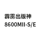 霹靂出版神 8600MIII-S/E