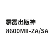 霹雳出版神 8600MII-ZA/SA