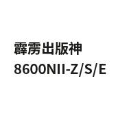 霹雳出版神 8600NII-Z/S/E