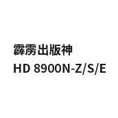 霹雳出版神 8900N-Z/S/E