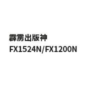 霹雳出版神 FX1524N/FX1200N