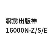 霹雳出版神 16000-Z/S/E