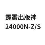 霹靂出版神 24000N-Z/S
