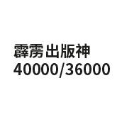 霹雳出版神 40000/36000